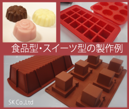 スイーツ食品型製造業【試作・量産】金型製造