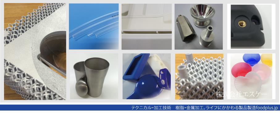 ライフにかかわる製品製造。アルミ加工、ステンレス合金プレス成形、切削加工技術