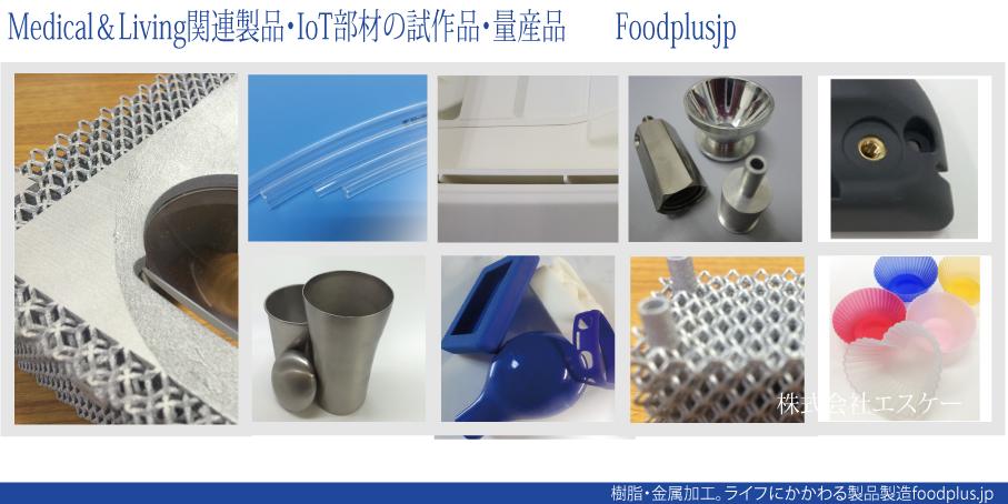 プラスチック加工-foodplus.jp