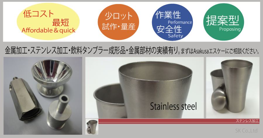 ステンレス加工・飲料タンブラー成形品、金属製品の絞り加工のAsakusaエスケー