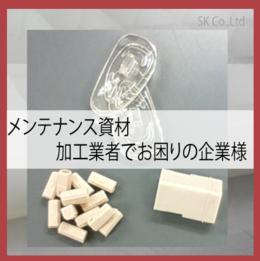 資材・部材の金型成形・切削加工