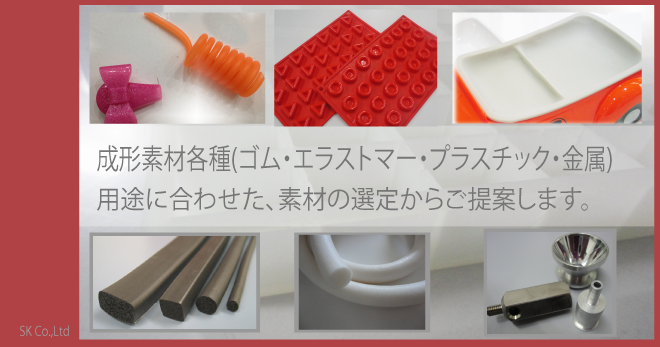 シリコン・ゴムプラスチック樹脂・金属加工・一体成形・二色成形
