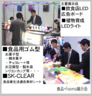 食品用型、食品衛生法適合素材・LEDライト品展示