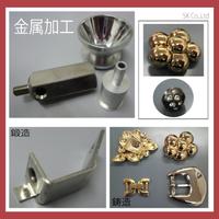 プレス成形・金属加工・金属パーツ・鍛造・鋳造成形