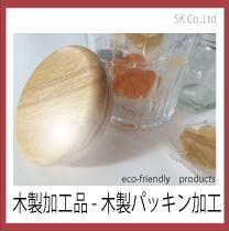 木材成形、ウッド加工、木目調成形品