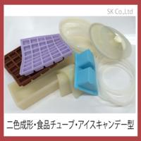 お菓子型製造