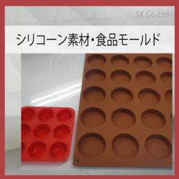 安全なシリコーン素材を中心に成形例をあげております。
