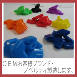 日用品・雑貨OEM・各業界においてのお客様ブランド製造します。