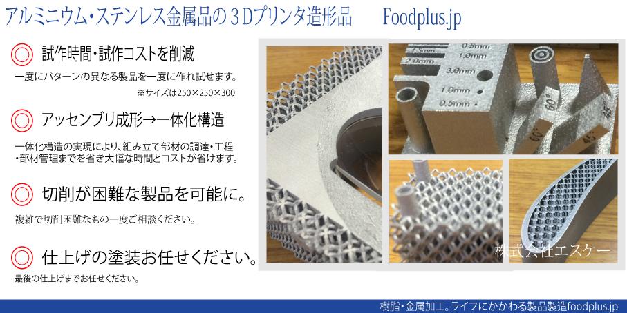 3Dプリンタによる金属成形
